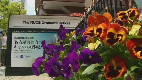 Nagoya University of Commerce and Business encourages entrepreneurship