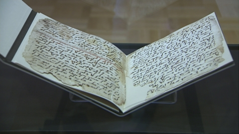 Historic Qu'ran goes on public view in Birmingham